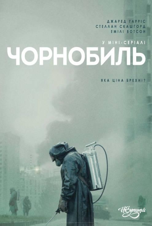Серіал Чорнобиль - Постери