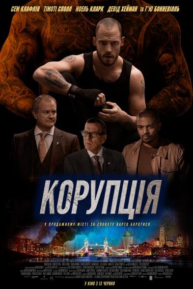 Фільм Корупція - Постери