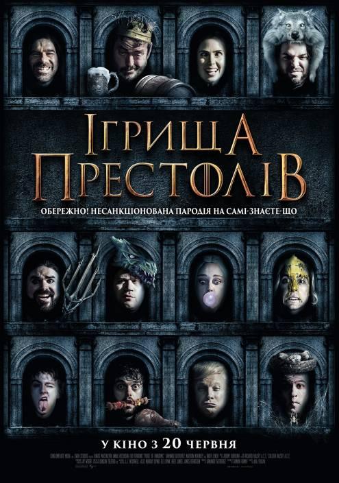 Фильм Игрища престолов - Постеры