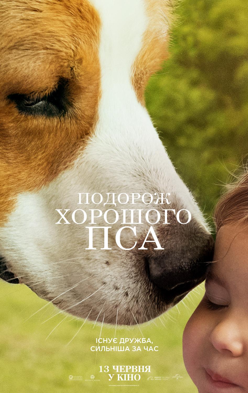 Подорож хорошого пса