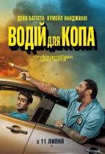 Постери: Дейв Батіста у фільмі: «Водій для копа»