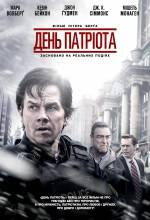 Фільм День патріота - Постери