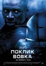 Фільм Поклик вовка - Постери