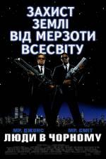 Постери: Вілл Сміт у фільмі: «Люди в чорному»