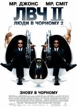 Постери: Вілл Сміт у фільмі: «Люди в чорному 2»