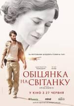 Фільм Обіцянка на світанку - Постери