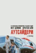 """Фільм """"Аутсайдери"""""""