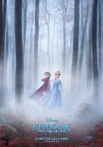Постеры: Фильм - Ледяное сердце 2