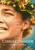 Фільм Сонцестояння - Постери
