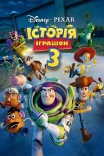 Постери: Фільм - Історія іграшок 3. Постер №14