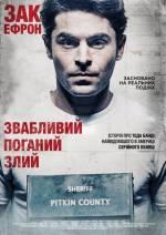 Постери: Фільм - Звабливий, Поганий, Злий. Постер №1