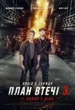 Постери: Дейв Батіста у фільмі: «План втечі 3»