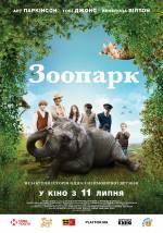 Фильм Зоопарк - Постеры