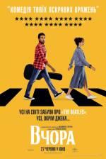 Постеры: Фильм - Вчера - фото 4