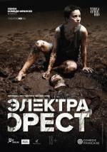 Постери: Фільм - Електра/Орест. Постер №1