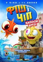 Фильм Фиш и Чип: Вредные друзья - Постеры