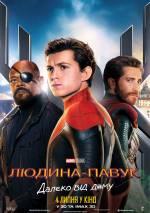 Постеры: Фильм - Человек-паук: Вдали от дома