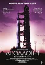 Фільм Аполлон-11