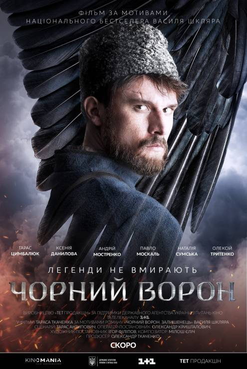 Фильм Черный ворон - Постеры
