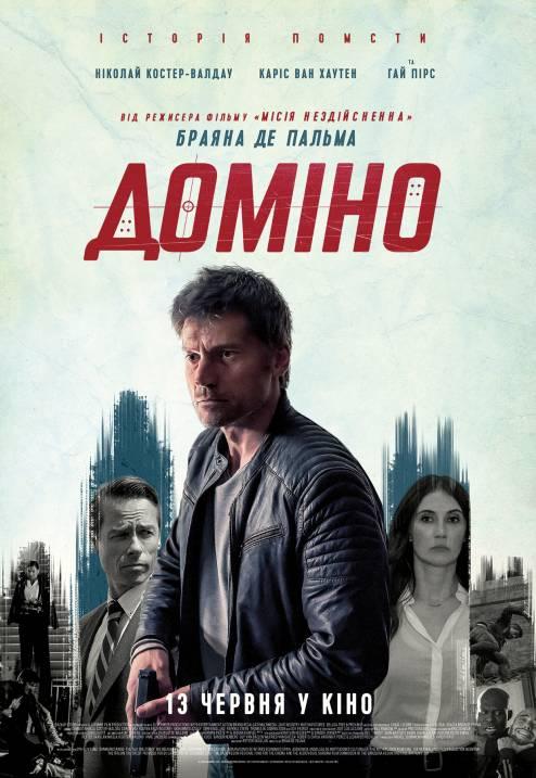 Фільм Доміно - Постери