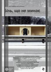 Фильм Боль, что не проходит - Постеры