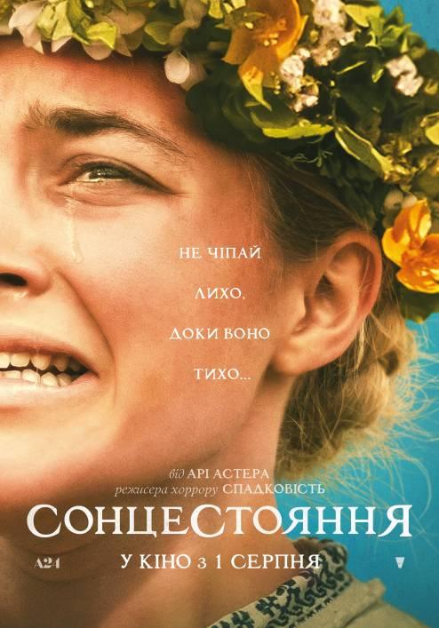 Фильм Солнцестояние - Постеры