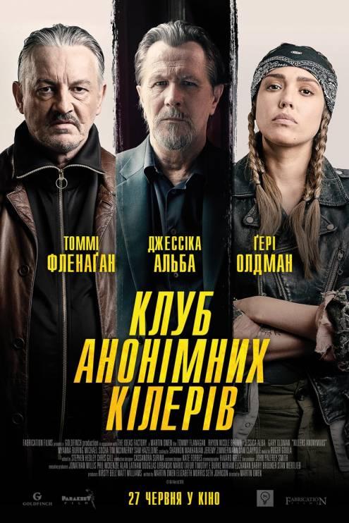 Фильм Клуб анонимных киллеров - Постеры