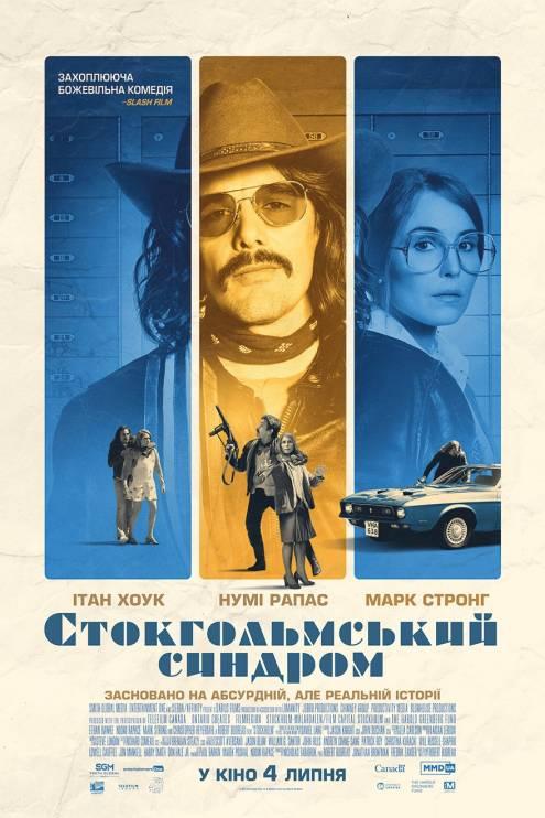 Фільм Стокгольмський синдром - Постери
