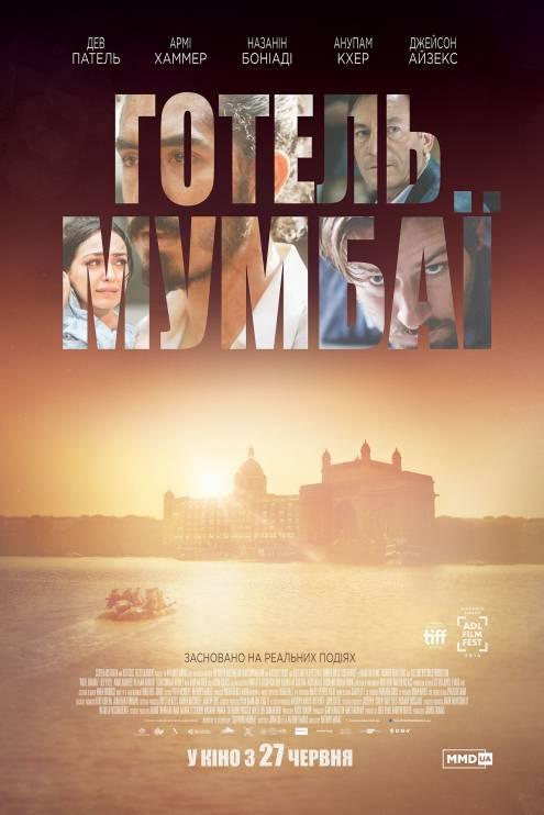 Фильм Отель Мумбаи - Постеры