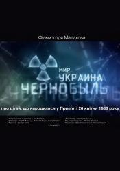 Фильм Чернобыль - Постеры