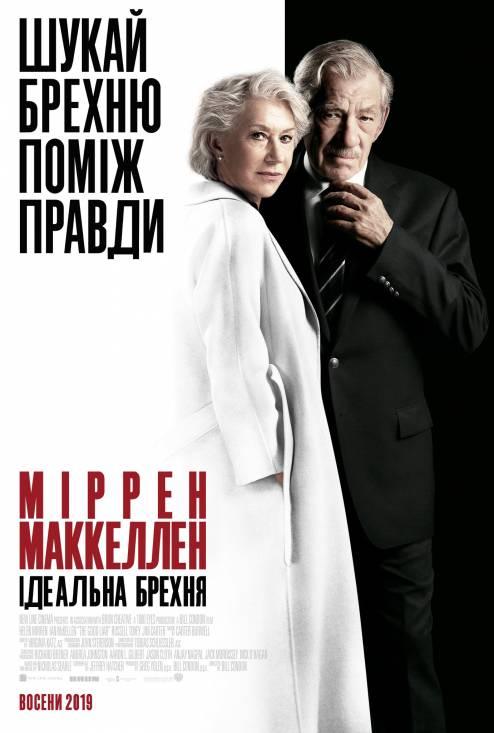Фильм Идеальная ложь - Постеры
