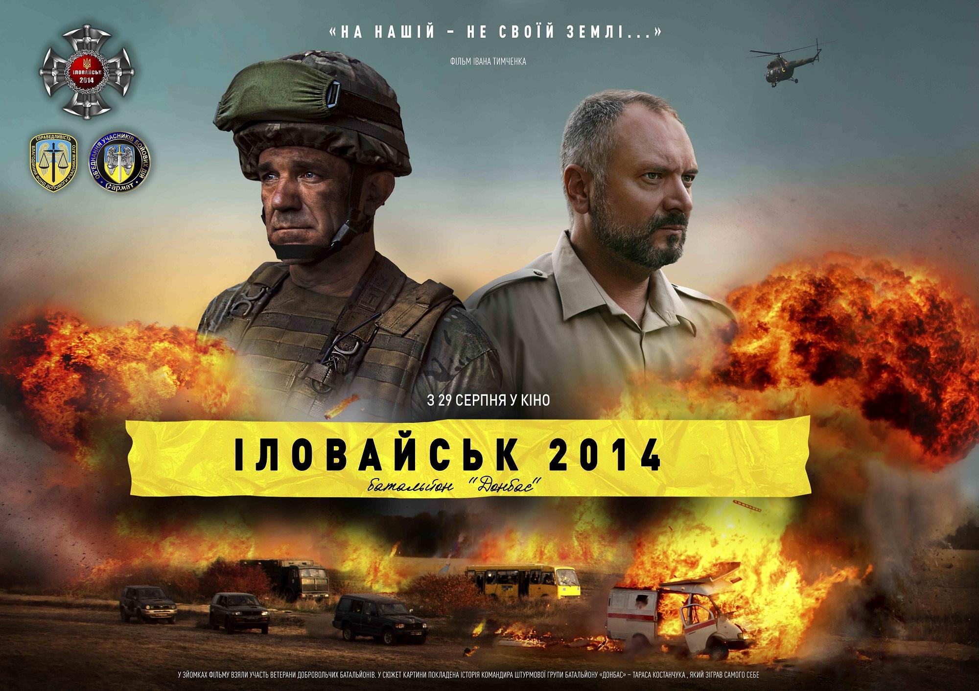 Постери: Фільм - Іловайськ 2014. Батальйон
