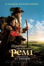 "Фильм ""Пригоди маленького Ремі"""