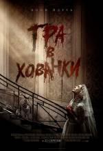 Фильм Игра в прятки - Постеры