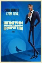 Постери: Фільм - Шпигуни під прикриттям. Постер №2