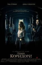 Постери: Фільм - Темні коридори. Постер №1