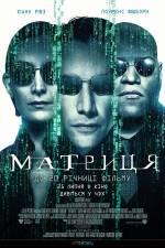 Постери: Фільм - Матриця. Постер №1
