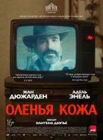 Постери: Фільм - Замша. Постер №2