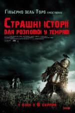 Постери: Фільм - Страшні історії для розповіді у темряві. Постер №1