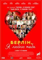Фильм Берлин, я люблю тебя - Постеры