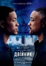 Фильм Двойник - Постеры