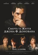 Фильм Смерть и жизнь Джона Ф. Донована - Постеры