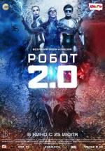 Постери: Фільм - Робот 2.0. Постер №1