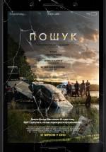 Фільм Пошук - Постери