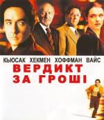 Фильм Вердикт за деньги - Постеры