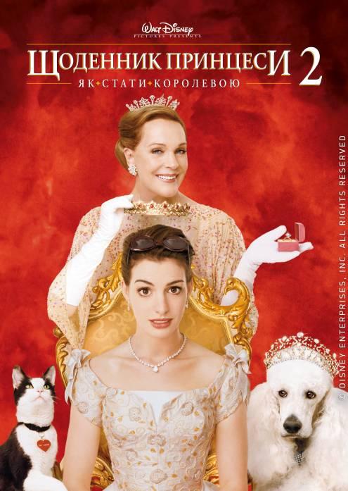Фильм Дневники принцессы 2: Как стать королевой - Постеры