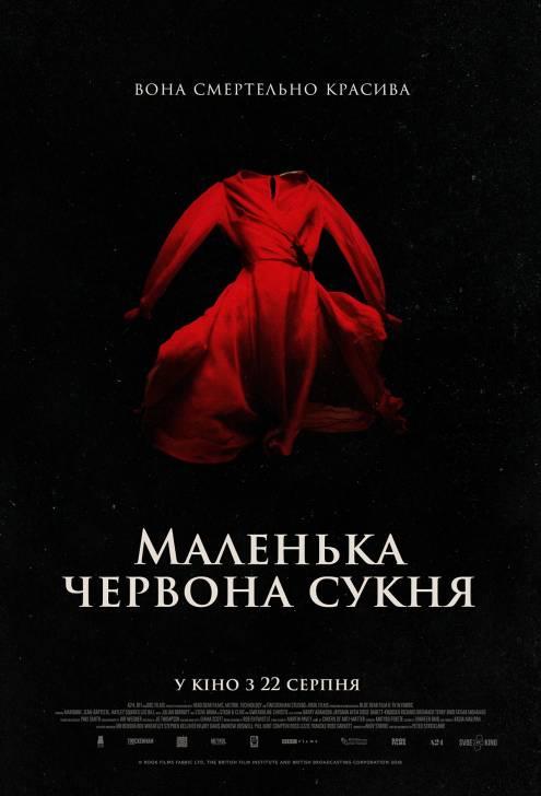 Фильм Маленькое красное платье - Постеры