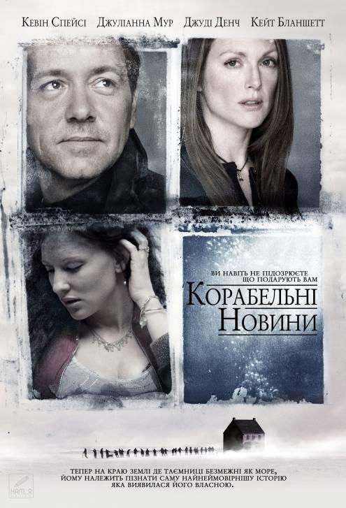 Фільм Корабельні новини - Постери