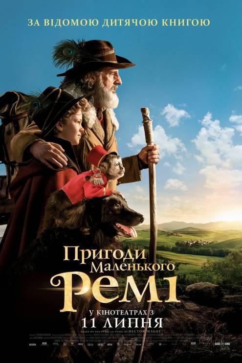 Фільм Пригоди маленького Ремі - Постери