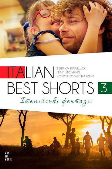 Фільм ITALIAN BEST SHORTS - Постери